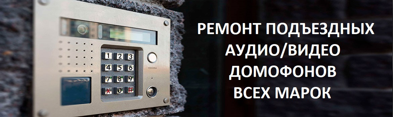 Remontdomofonov.gpg
