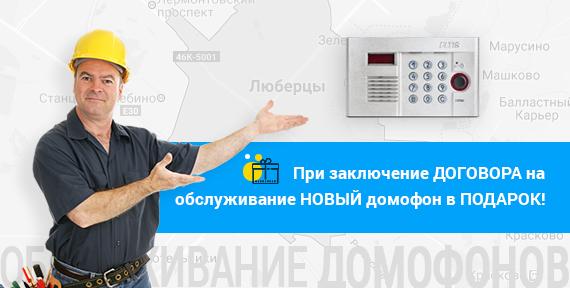 obsluzhivanie-domofonov001